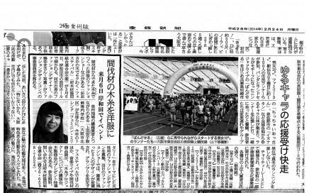 H26-02-24産経 (1)