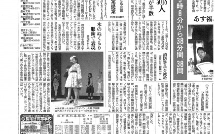 H26-03-07読売朝刊 (1)