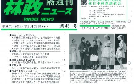 H26-03-26林政ニュース第481号 (1)_ページ_1