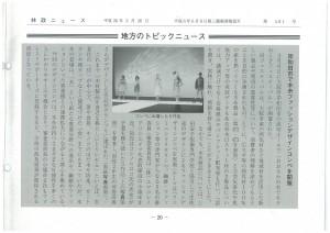 H26-03-26林政ニュース第481号 (1)_ページ_2