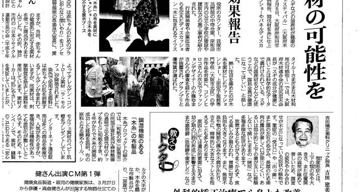 H26-04-02産経新聞夕刊 (1)