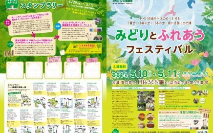 midorinokanshasai-page-001