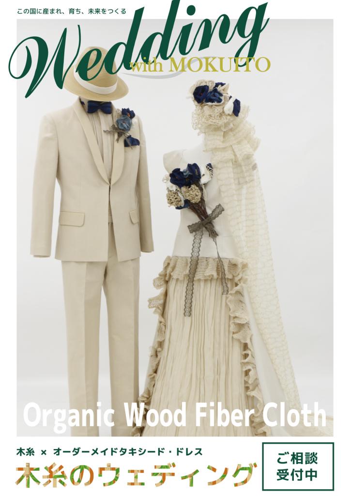 木糸オーダーパンフレット-01