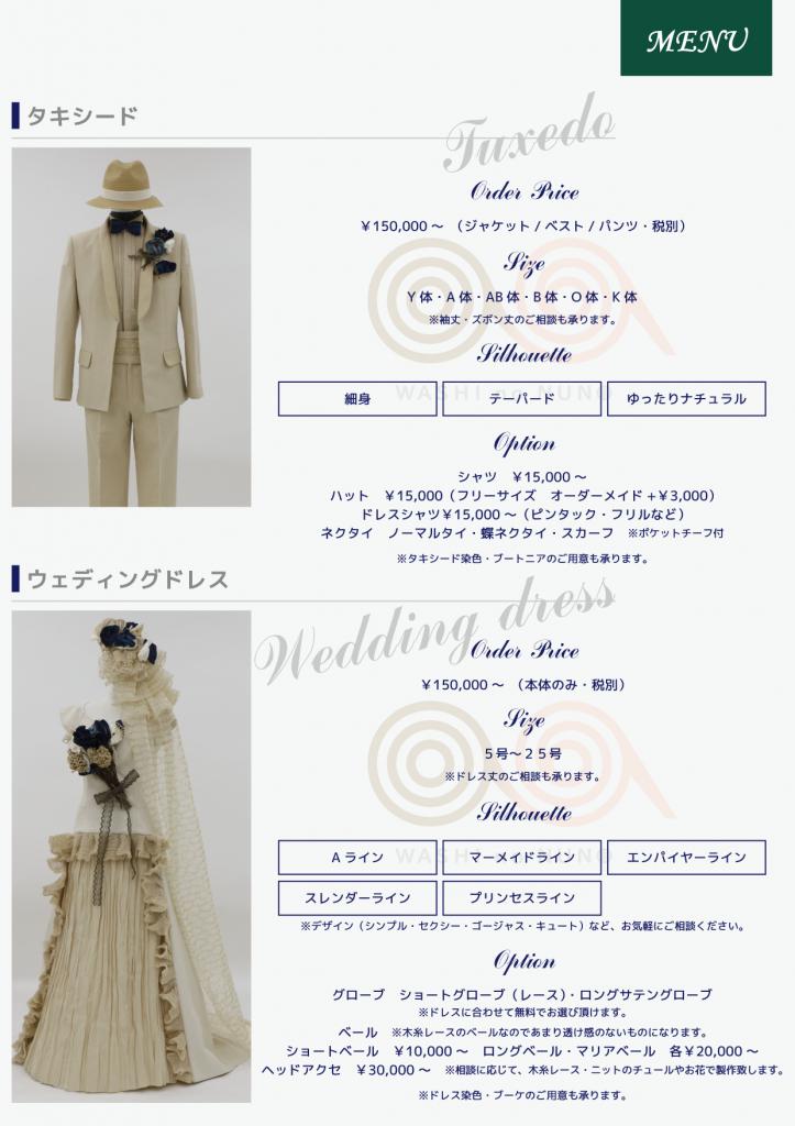 木糸オーダーパンフレット-03
